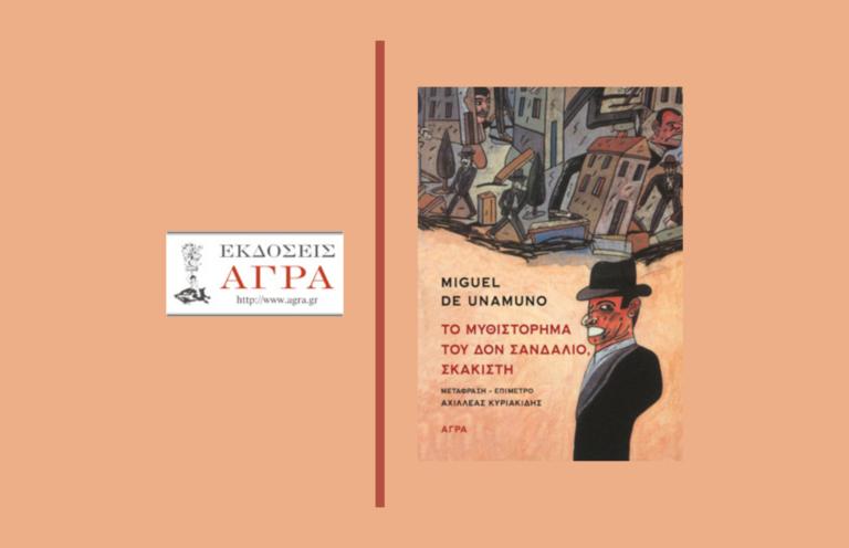 «Το μυθιστόρημα του Δον Σανδάλιο, Σκακιστή» | Εκδόσεις Άγρα
