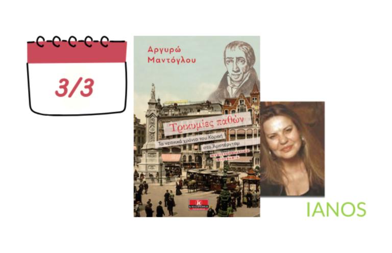 Παρουσίαση Βιβλίου: Τρικυμίες Παθών – Τα νεανικά χρόνια του Κοραή στο Άμστερνταμ