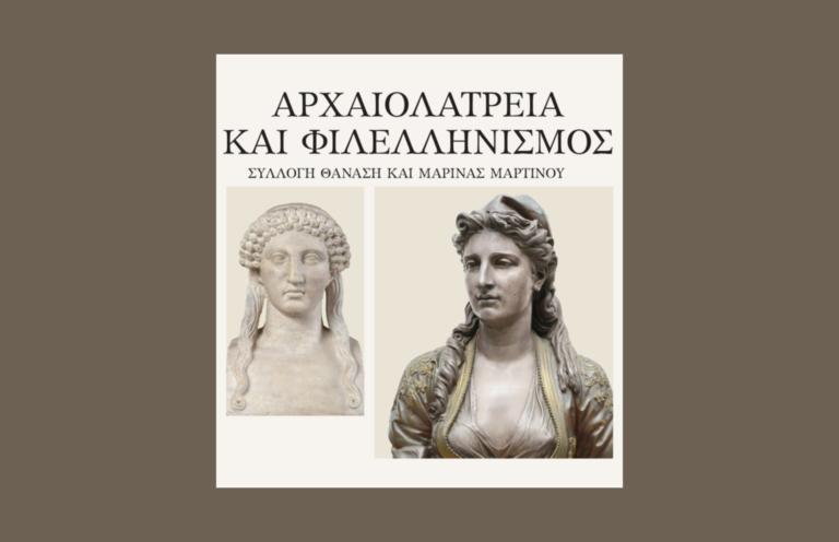 «Αρχαιολατρεία και Φιλελληνισμός, Συλλογή Θανάση και Μαρίνας Μαρτίνου», virtual tour από το Μουσείο Κυκλαδικής Τέχνης