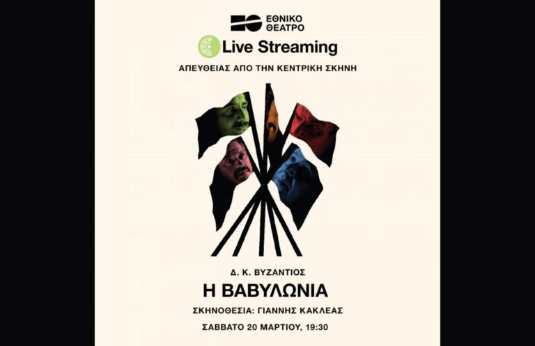 «Η Βαβυλωνία» του Βυζάντιου, σε live streaming από το Εθνικό Θέατρο