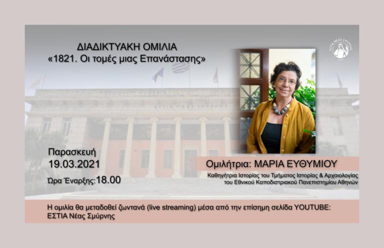 Διαδικτυακή Ομιλία της Μαρίας Ευθυμίου για την Επανάσταση του 1821