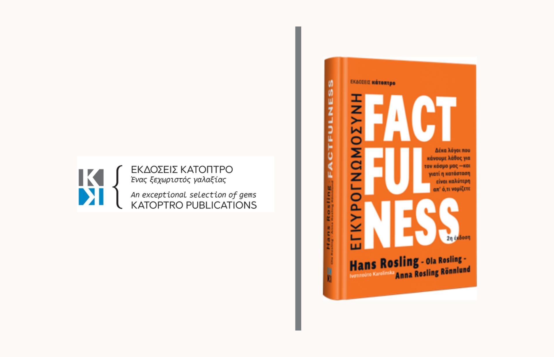 Factfulness | Εκδόσεις Κάτοπτρο