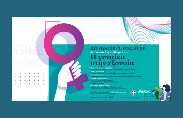 «Η Γυναίκα στην Εξουσία»: Ημερίδα της Περιφέρειας Αττικής