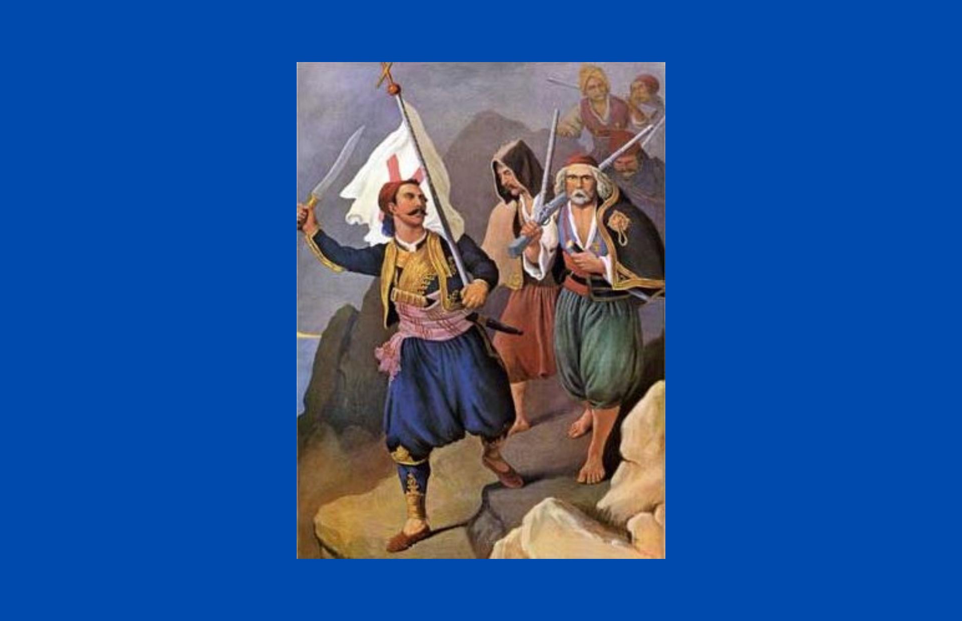 Ήταν 17 Μαρτίου του 1821 όταν οι Έλληνες «συνεννοήθησαν να λάβωσι τα όπλα κατά των Τούρκων»