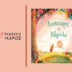 «Κουκούτσης και Αβγούλα» | Εκδόσεις Ίκαρος