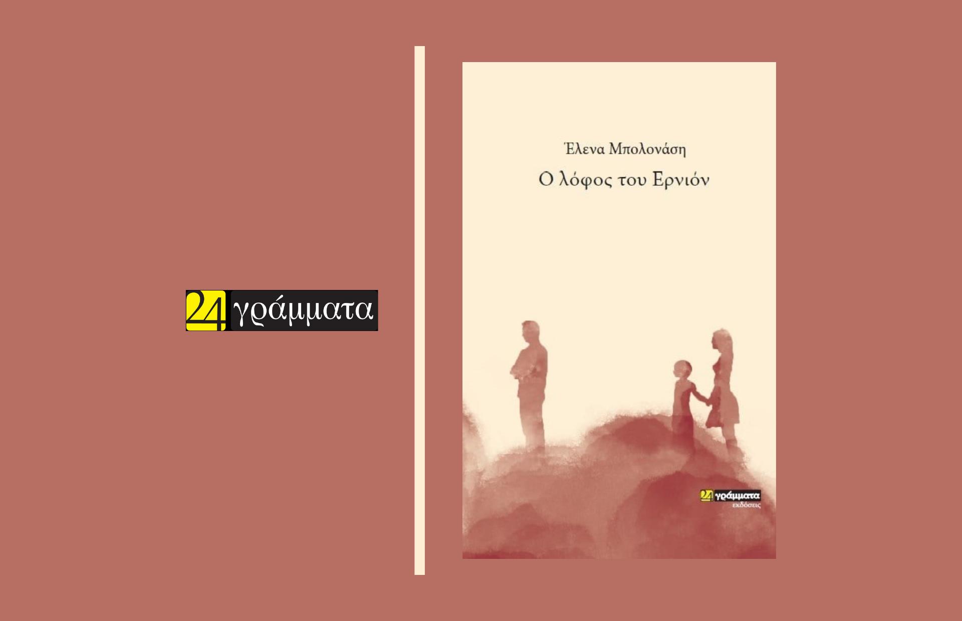 «Ο λόφος του Ερνιόν» | Εκδόσεις 24 γράμματα