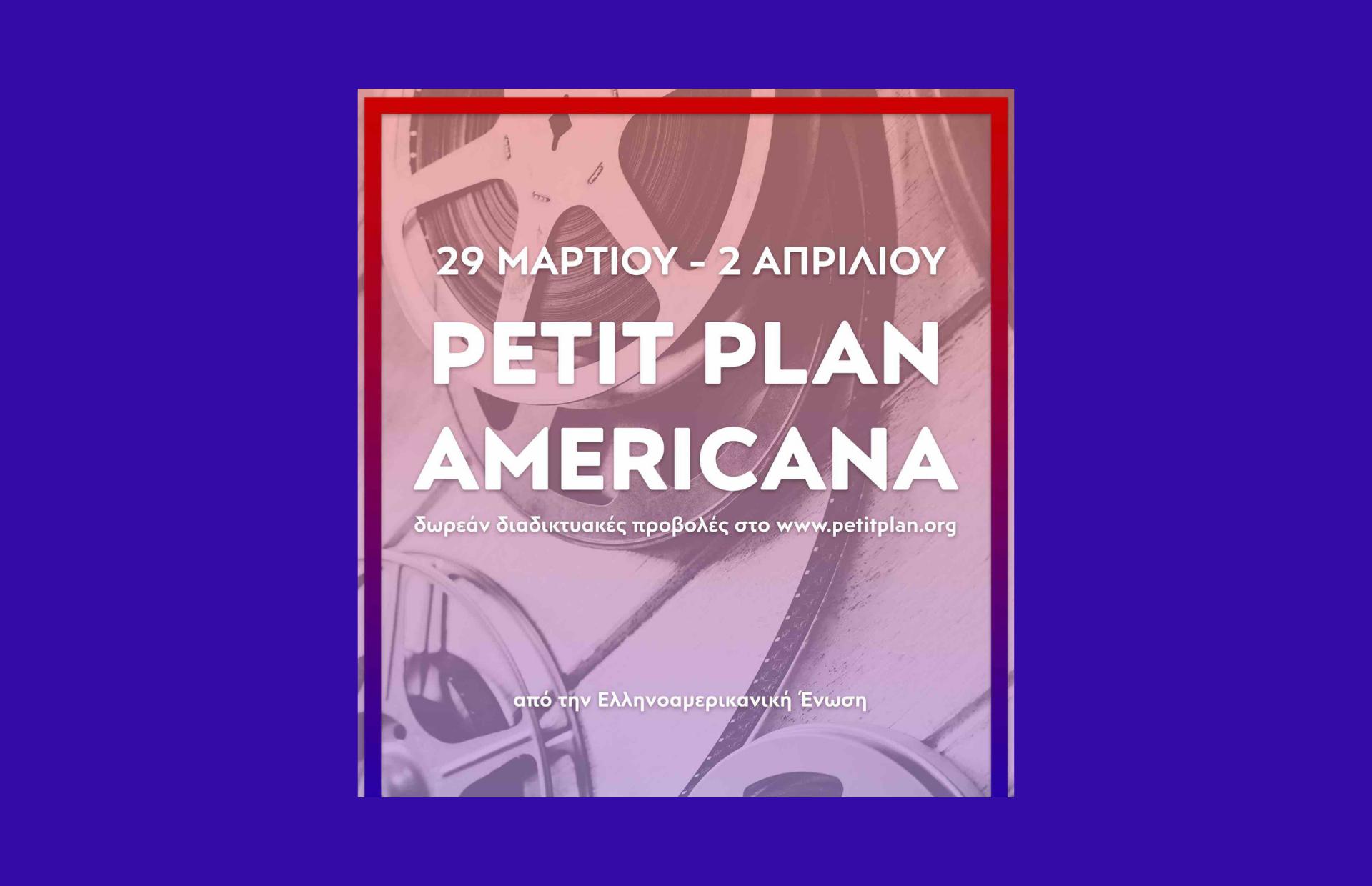 """Petit Plan: Americana"" Δωρεάν online φεστιβάλ ταινιών μικρού μήκους από την Ελληνοαμερικανική Ένωση"
