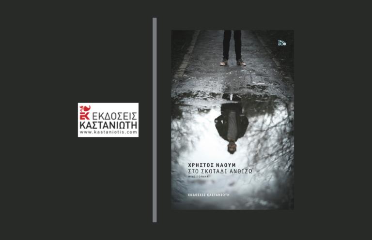 «Στο σκοτάδι ανθίζω» | Εκδόσεις Καστανιώτη