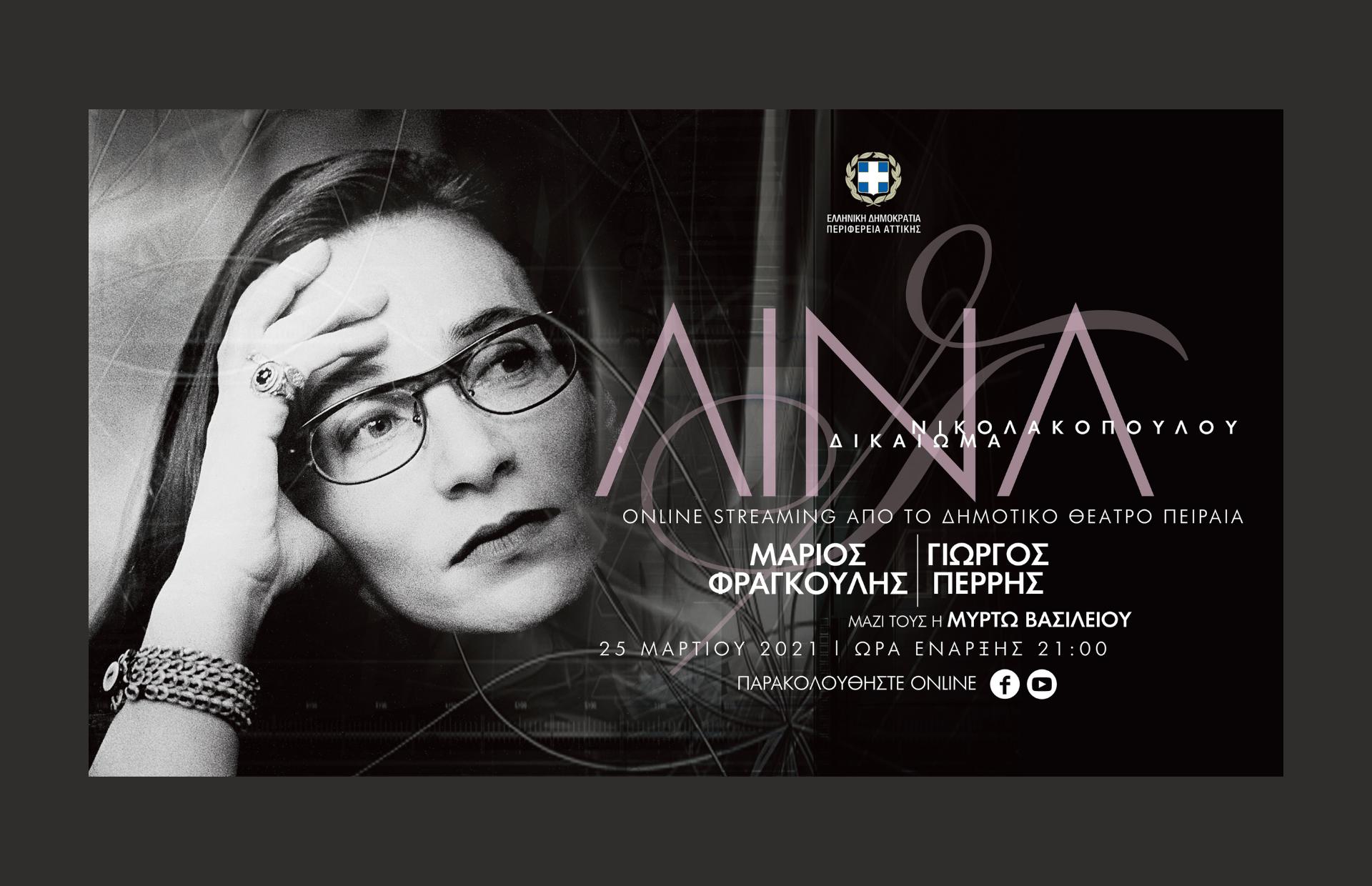 Συναυλία της Λίνας Νικολακοπούλου, Πέμπτη 25 Μαρτίου, από την Περιφέρεια Αττικής