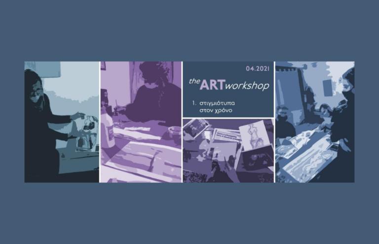 The Art Workshop: Στιγμιότυπα στον χρόνο