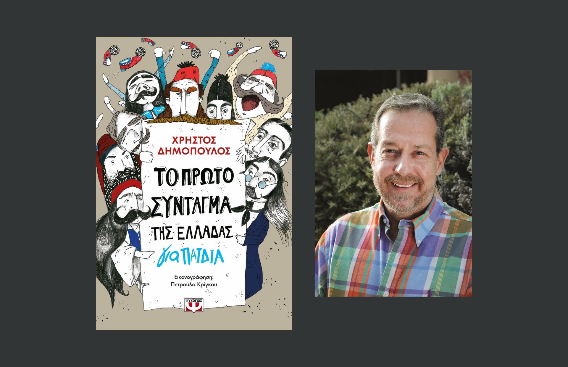 """""""Γιορτάζουμε την Eλληνική Eπανάσταση"""" Online εκδήλωση για παιδιά"""