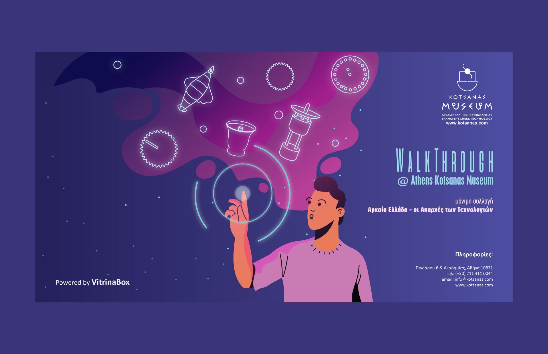 Διαδραστική εικονική περιήγηση στο Μουσείο Κοτσανά