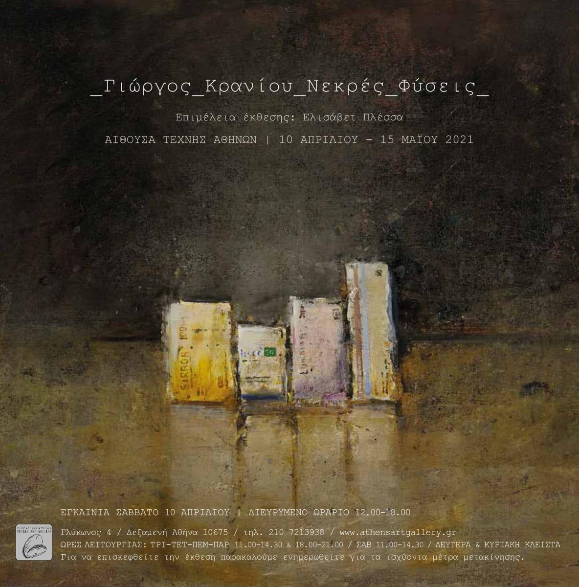 Έκθεση ζωγραφικής «Νεκρές φύσεις» του Γιώργου Κρανίου στην Αίθουσα Τέχνης Αθηνών