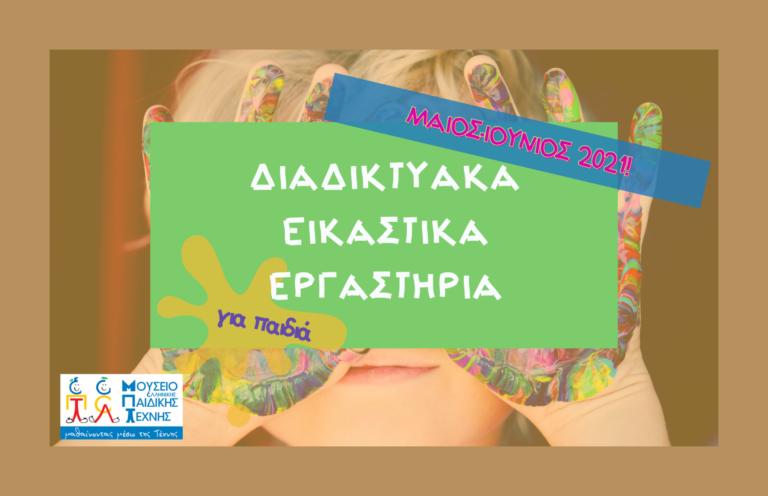 Διαδικτυακά εικαστικά εργαστήρια για παιδιά