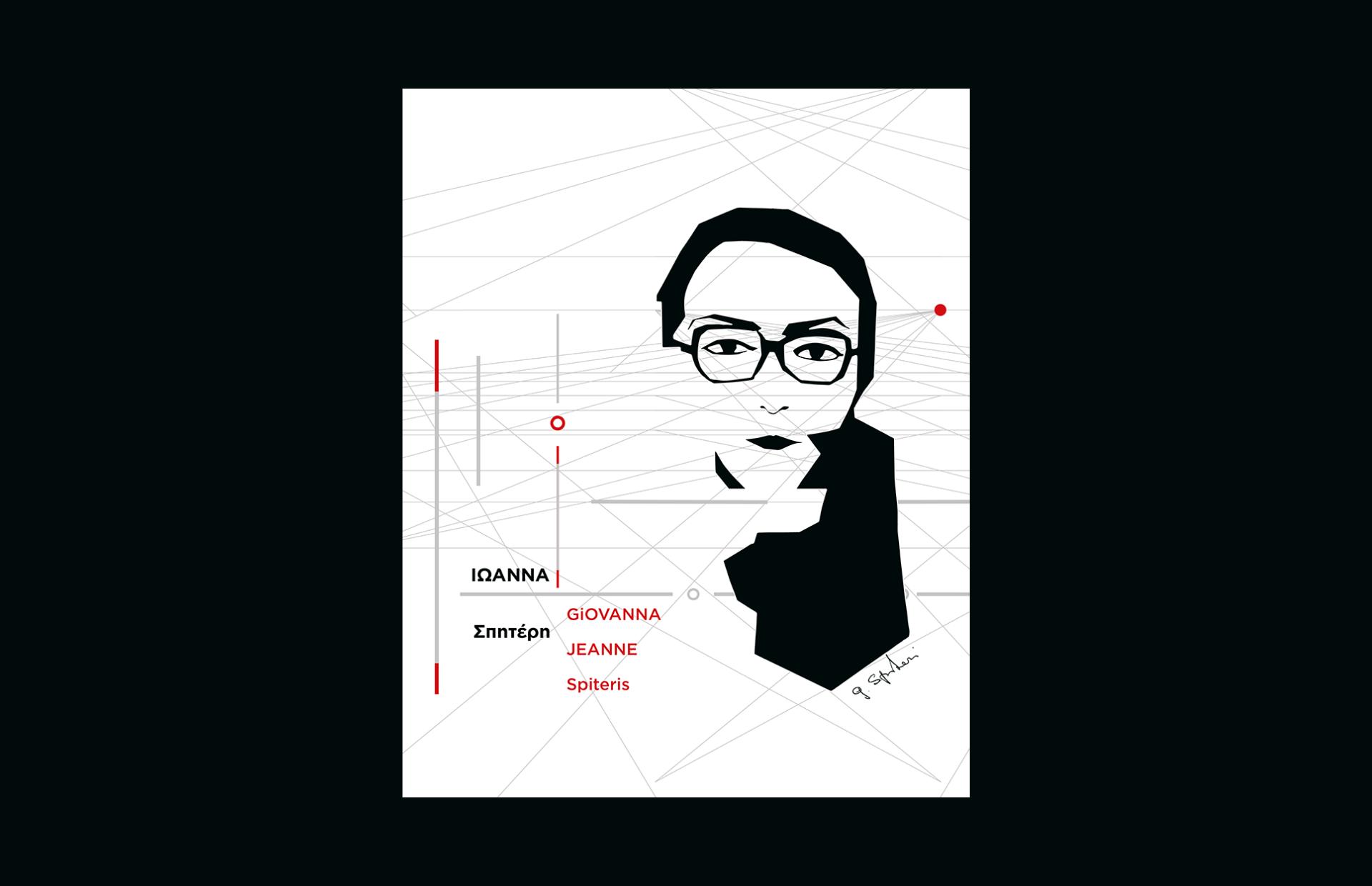 Ψηφιακή παρουσίαση της έκθεσης «Ιωάννα-Giovanna-Jeanne Spiteris/Σπητέρη», από το Τελλόγλειο Ίδρυμα