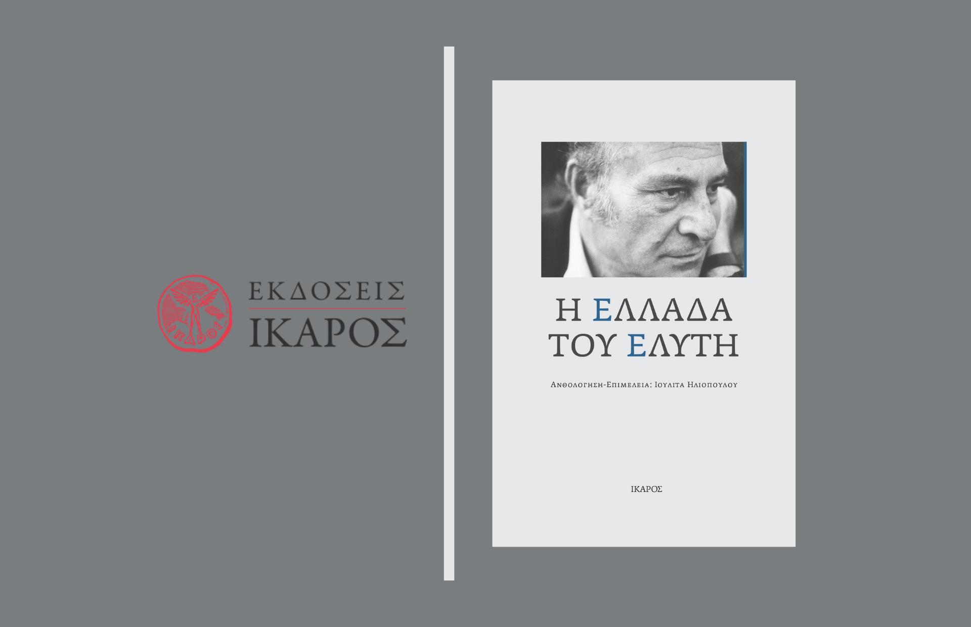 «Η Ελλάδα του Ελύτη» | Εκδόσεις Ίκαρος