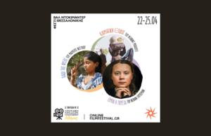 Τρία συναρπαστικά ντοκιμαντέρ με αφορμή την Παγκόσμια Ημέρα της Γης!