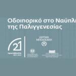 «Οδοιπορικό στο Ναύπλιο της Παλιγγενεσίας» από το Πελοποννησιακό Λαογραφικό Ίδρυμα «Β. Παπαντωνίου»