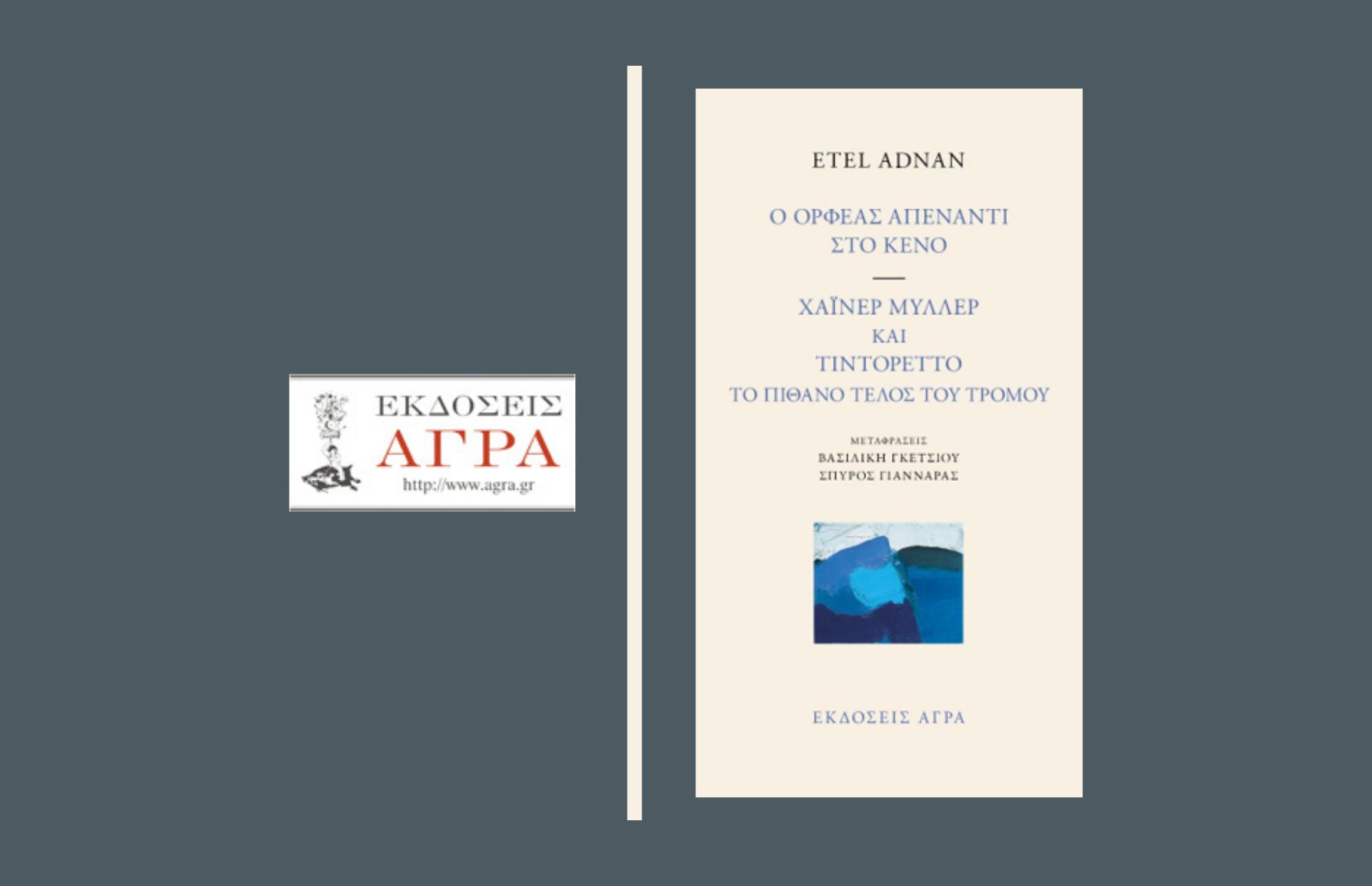 «Ο Ορφέας απέναντι στο κενό» | Εκδόσεις Άγρα