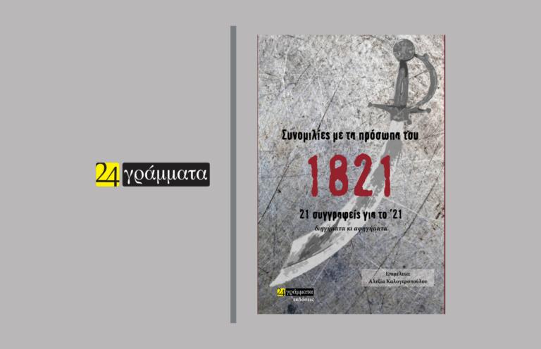 Συνομιλίες με τα πρόσωπα του 1821 | Εκδόσεις 24 γράμματα