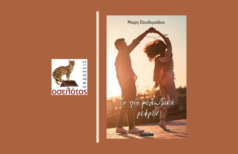 «Το πιο μελωδικό ρεφρέν» | Εκδόσεις Οσελότος