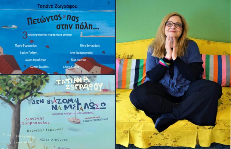 Συνέντευξη με την Τατιάνα Ζωγράφου: όταν μία εκπαιδευτικός – μουσικός ανταποκρίνεται άριστα στις προσδοκίες των παιδιών και των μεγάλων