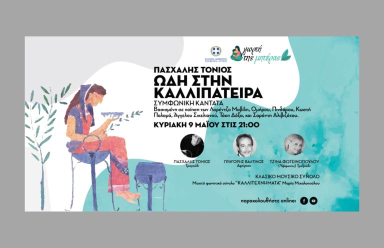 «ΩΔΗ ΣΤΗΝ ΚΑΛΛΙΠΑΤΕΙΡΑ» | Η Περιφέρεια Αττικής τιμά τη Γιορτή της Μητέρας