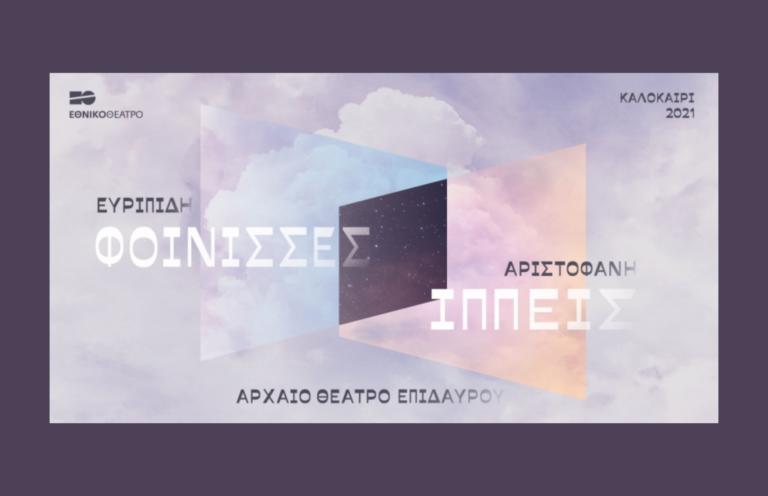 Αριστοφάνη «Ιππείς» & Ευριπίδη «Φοίνισσες» στο Αρχαίο Θέατρο Επιδαύρου   Καλοκαίρι 2021