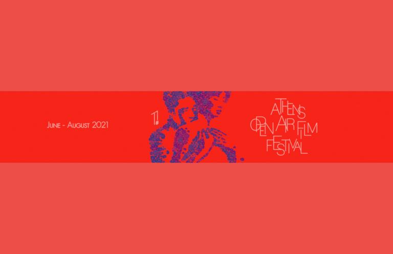 Athens Open Air Film Festival: επιστρέφει η μεγαλύτερη                κινηματογραφική γιορτή της καλοκαιρινής Αθήνας!
