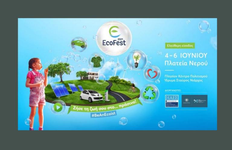 Το Ecofest 2021 στις 4-6 Ιουνίου στην Πλατεία Νερού