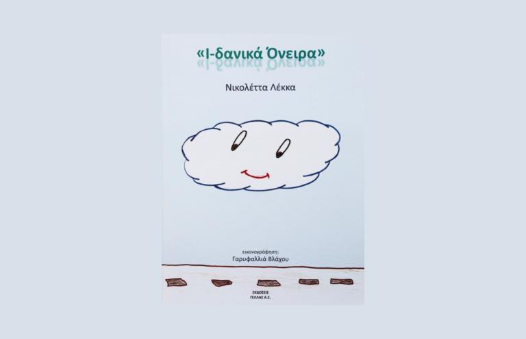 Ι-δανικά Όνειρα | Εκδόσεις ΓΕΛΛΑΣ