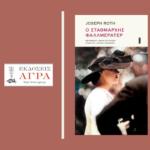 Ο ΣΤΑΘΜΑΡΧΗΣ ΦΑΛΜΕΡΑΫΕΡ | Εκδόσεις Άγρα