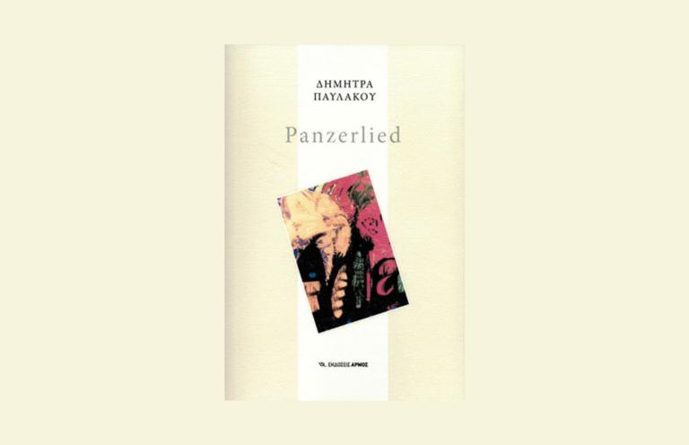 Panzerlied | Εκδόσεις Αρμός