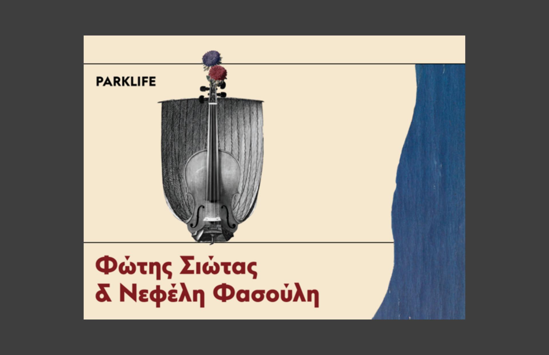 Parklife: Φώτης Σιώτας & Νεφέλη Φασούλη