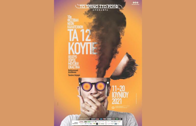 """10ο Φεστιβάλ Νέων Καλλιτεχνών """"Τα 12 Κουπέ"""" στο χώρο της Αμαξοστοιχίας-Θεάτρου το Τρένο στο Ρουφ"""