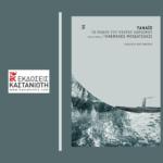 «Τάναϊς – Το πλοίο του πικρού χωρισμού» | Εκδόσεις Καστανιώτη