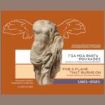 Για μια φλόγα που καίει   Περιοδική έκθεση στο Αρχαιολογικό Μουσείο Θεσσαλονίκης
