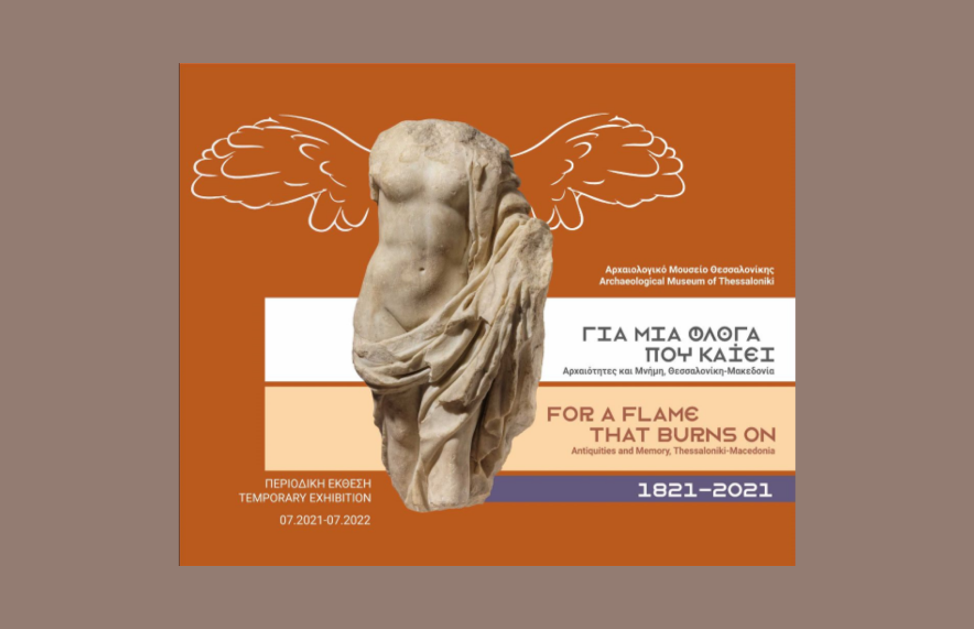 Για μια φλόγα που καίει | Περιοδική έκθεση στο Αρχαιολογικό Μουσείο Θεσσαλονίκης
