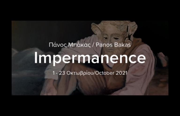 """Impermanence"", Ατομική έκθεση του Πάνου Μπάκα"