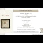 """Παρουσίαση του βιβλίου """"ΑΝΤΙΓΟΝΗ"""", από τις εκδόσεις Άγρα"""
