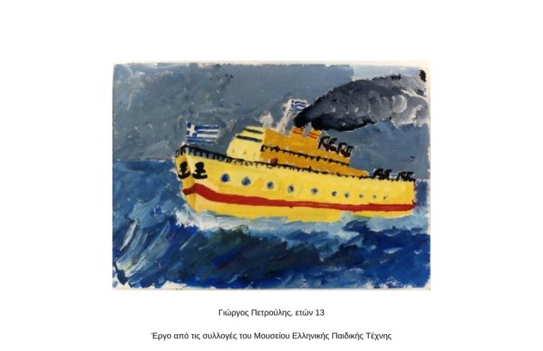 """""""Καράβια σε Θάλασσες Φθινοπωρινές"""" Online εικαστικό εργαστήρι για μικρούς καλλιτέχνες"""